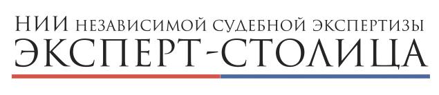 Центр судебных экспертиз и исследований Эксперт-Столица